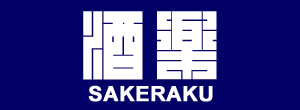 お酒の価格比較サイト「酒楽-SAKERAKU-」